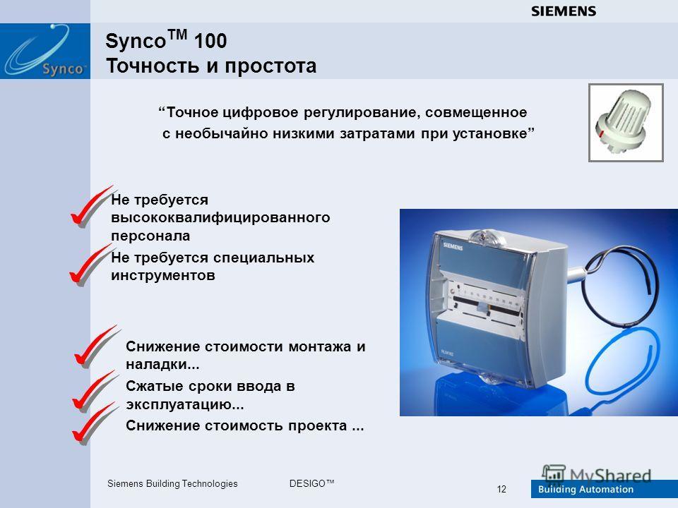 Siemens Building TechnologiesDESIGO 12 Точное цифровое регулирование, совмещенное с необычайно низкими затратами при установке Не требуется высококвалифицированного персонала Не требуется специальных инструментов Synco TM 100 Точность и простота Сниж