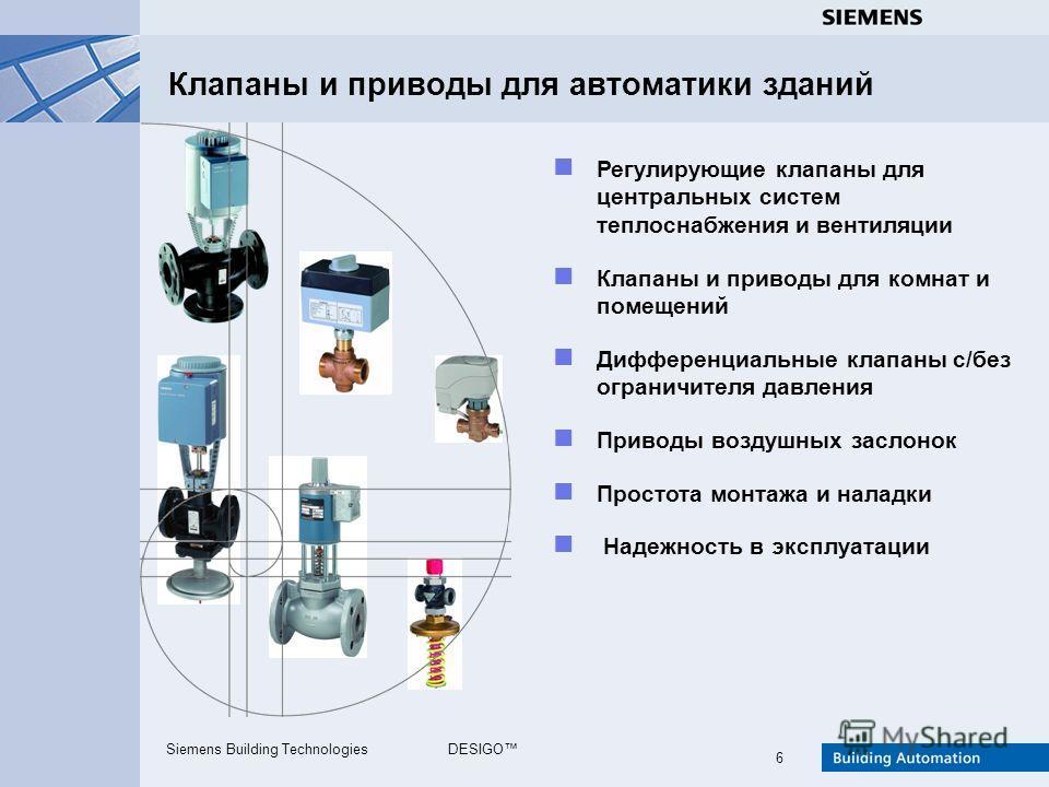 Siemens Building TechnologiesDESIGO 6 Клапаны и приводы для автоматики зданий Регулирующие клапаны для центральных систем теплоснабжения и вентиляции Клапаны и приводы для комнат и помещений Дифференциальные клапаны с/без ограничителя давления Привод