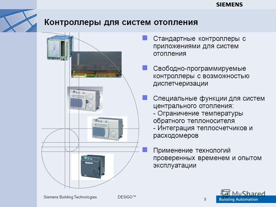 Siemens Building TechnologiesDESIGO 9 Контроллеры для систем отопления Стандартные контроллеры с приложениями для систем отопления Свободно-программируемые контроллеры с возможностью диспетчеризации Специальные функции для систем центрального отоплен
