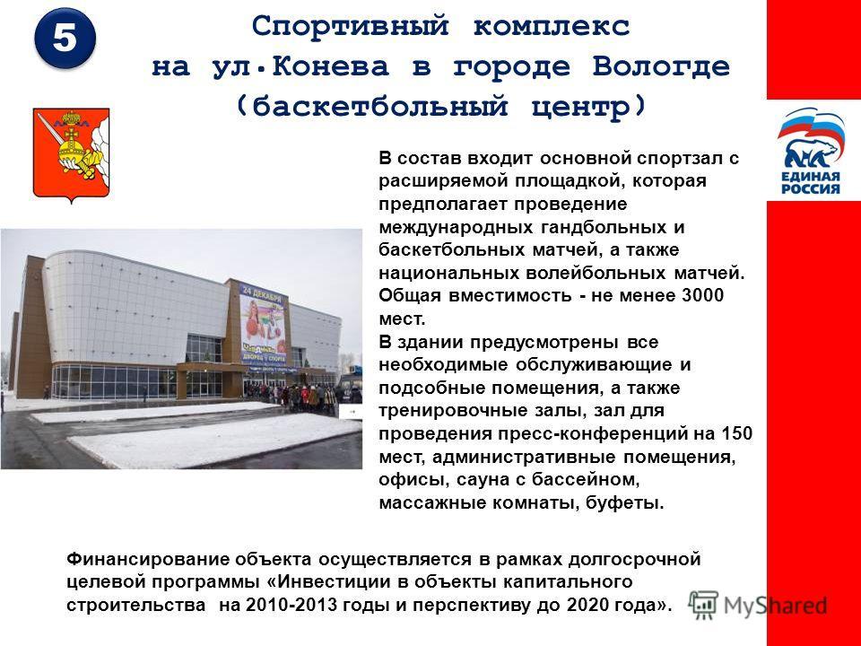 Спортивный комплекс на ул.Конева в городе Вологде (баскетбольный центр) 5 5 В состав входит основной спортзал с расширяемой площадкой, которая предполагает проведение международных гандбольных и баскетбольных матчей, а также национальных волейбольных