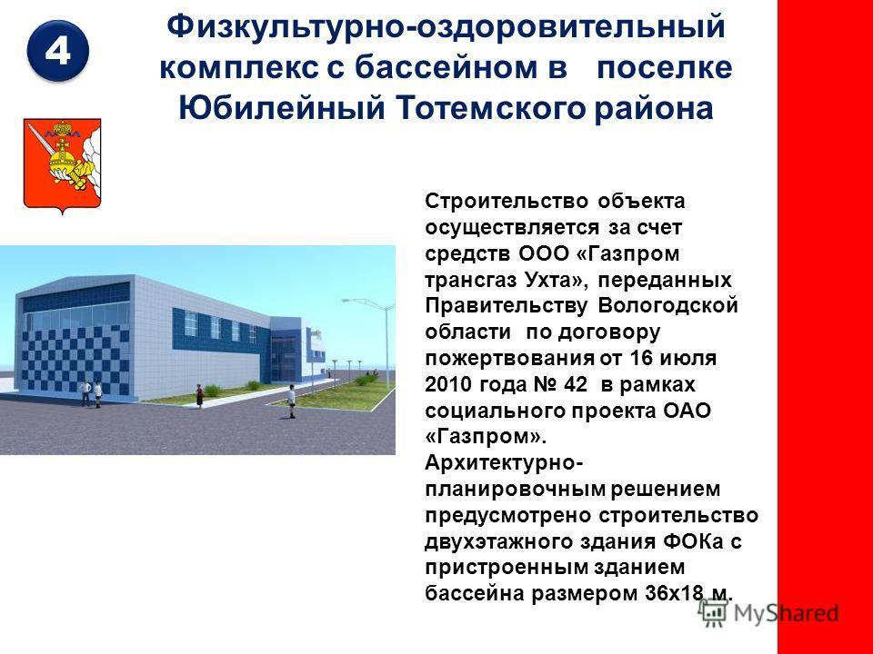Строительство объекта осуществляется за счет средств ООО «Газпром трансгаз Ухта», переданных Правительству Вологодской области по договору пожертвования от 16 июля 2010 года 42 в рамках социального проекта ОАО «Газпром». Архитектурно- планировочным р