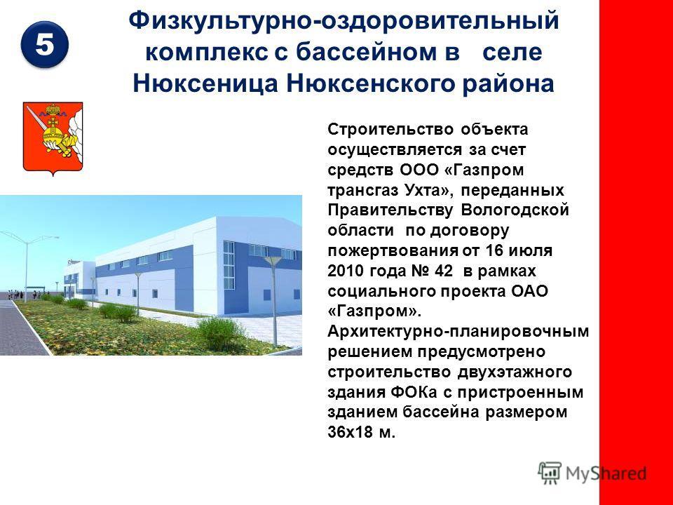 Строительство объекта осуществляется за счет средств ООО «Газпром трансгаз Ухта», переданных Правительству Вологодской области по договору пожертвования от 16 июля 2010 года 42 в рамках социального проекта ОАО «Газпром». Архитектурно-планировочным ре