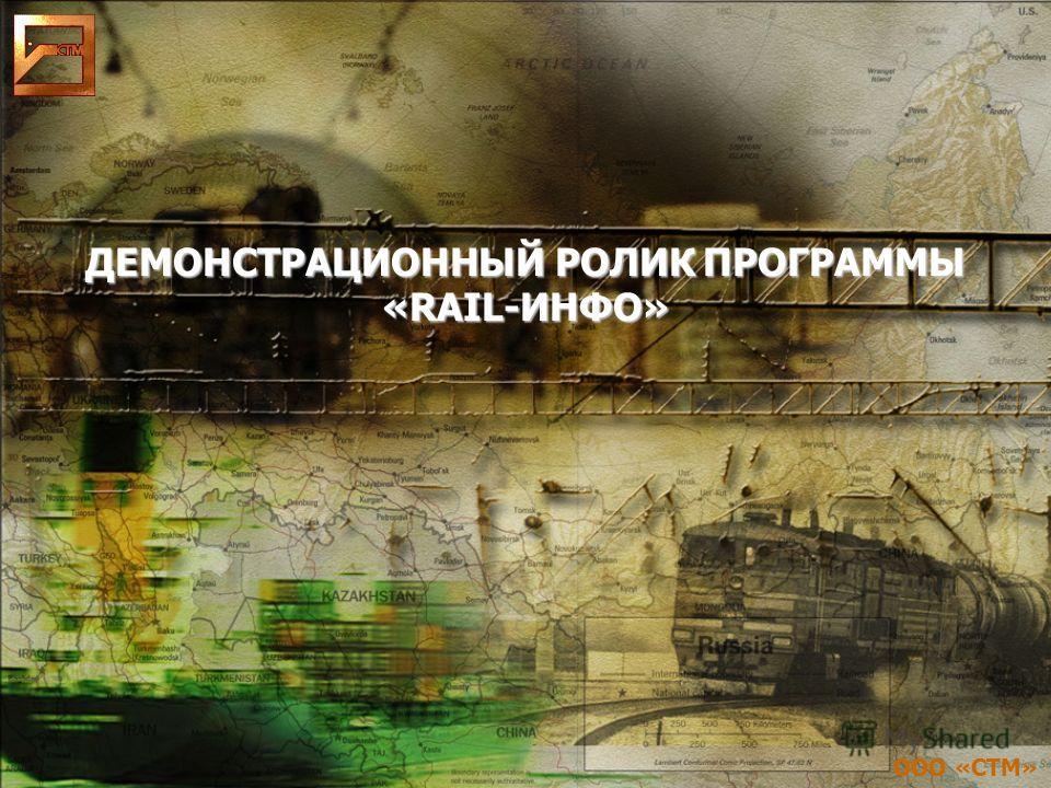ДЕМОНСТРАЦИОННЫЙ РОЛИК ПРОГРАММЫ «RAIL-ИНФО» ООО «СТМ»