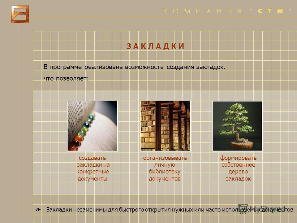 З А К Л А Д К И В программе реализована возможность создания закладок, организовывать личную библиотеку документов создавать закладки на конкретные документы формировать собственное дерево закладок что позволяет: Закладки незаменимы для быстрого откр