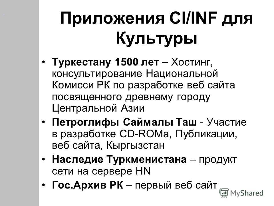Приложения CI/INF для Культуры Туркестану 1500 лет – Хостинг, консультирование Национальной Комисси РК по разработке веб сайта посвященного древнему городу Центральной Азии Петроглифы Саймалы Таш - Участие в разработке CD-ROMа, Публикации, веб сайта,