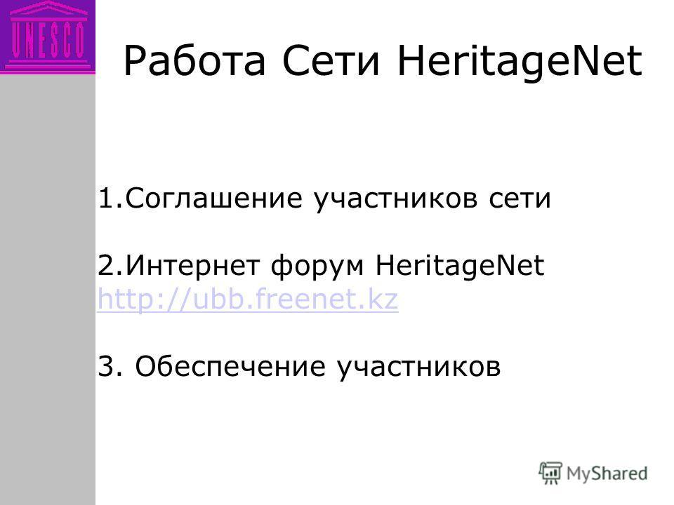 1.Соглашение участников сети 2.Интернет форум HeritageNet http://ubb.freenet.kz 3. Обеспечение участников http://ubb.freenet.kz Работа Сети HeritageNet