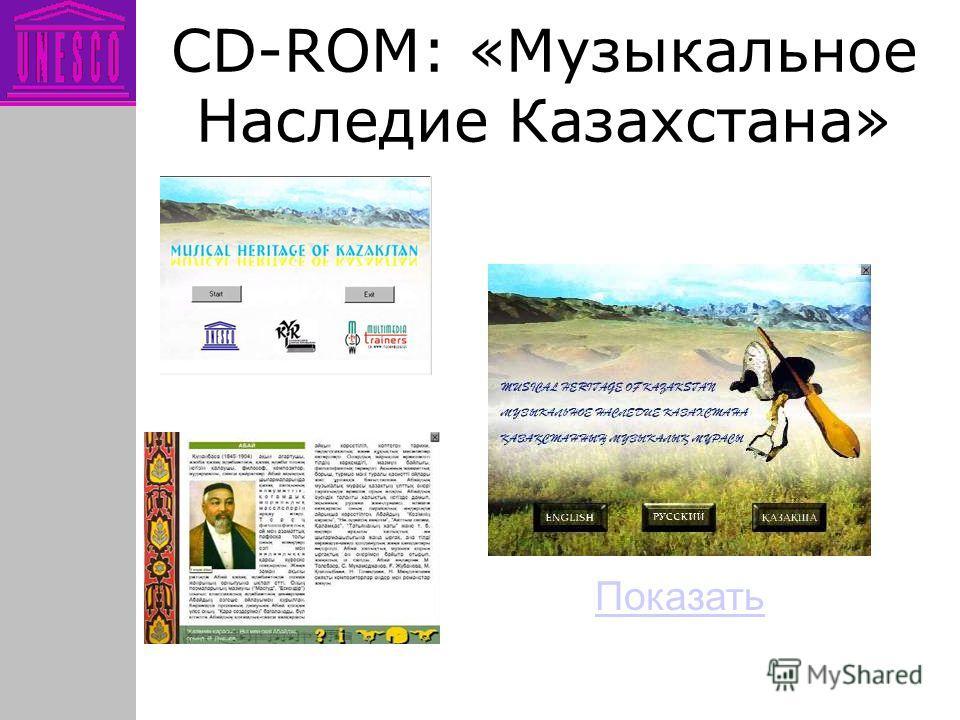 CD-ROM: «Музыкальное Наследие Казахстана» Показать