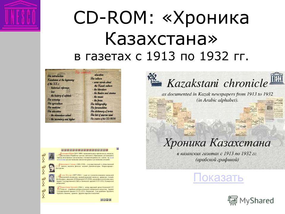 CD-ROM: «Хроника Казахстана» в газетах с 1913 по 1932 гг. Показать