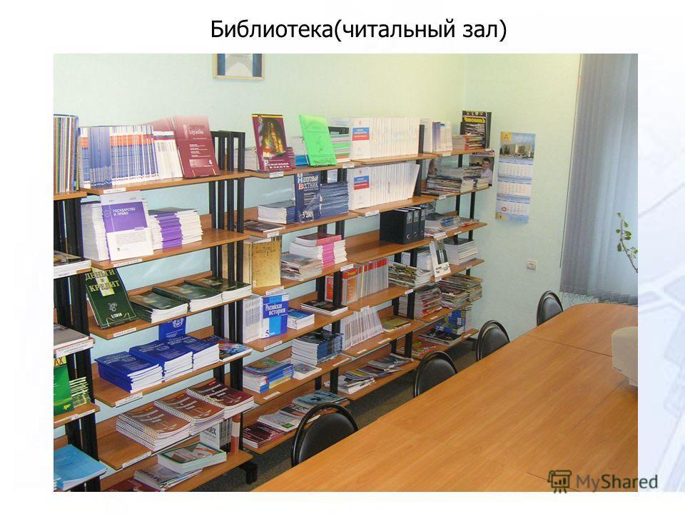 Библиотека(читальный зал)