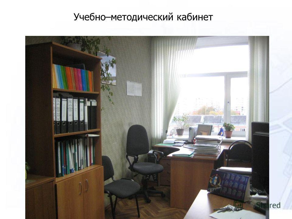 Учебно–методический кабинет