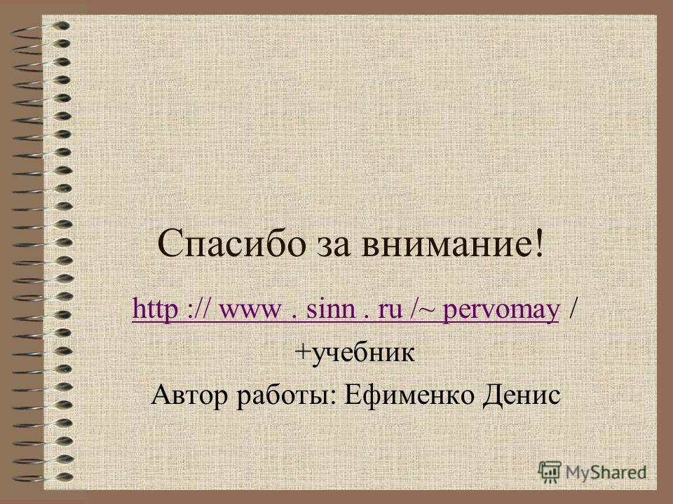 Спасибо за внимание! http :// www. sinn. ru /~ pervomayhttp :// www. sinn. ru /~ pervomay / +учебник Автор работы: Ефименко Денис