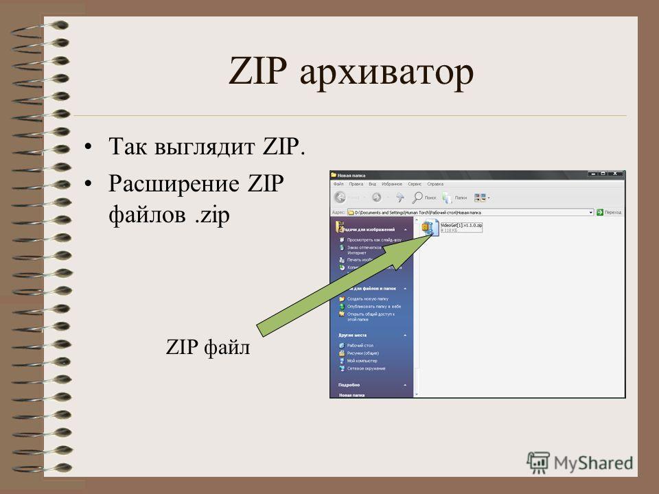 ZIP архиватор Так выглядит ZIP. Расширение ZIP файлов.zip ZIP файл