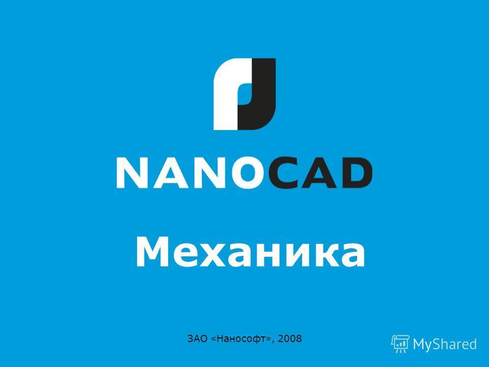 Механика ЗАО «Нанософт», 2008