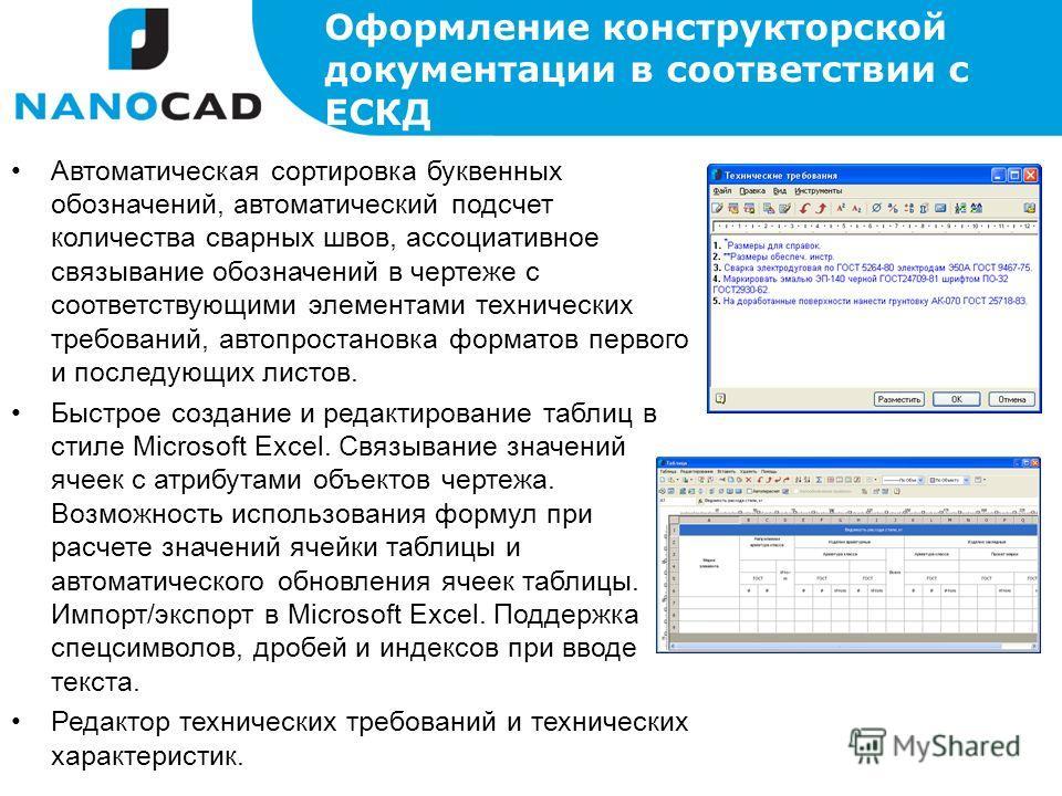 Оформление конструкторской документации в соответствии с ЕСКД Автоматическая сортировка буквенных обозначений, автоматический подсчет количества сварных швов, ассоциативное связывание обозначений в чертеже с соответствующими элементами технических тр