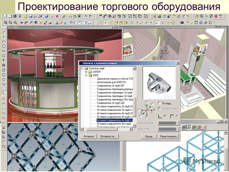 Проектирование торгового оборудования