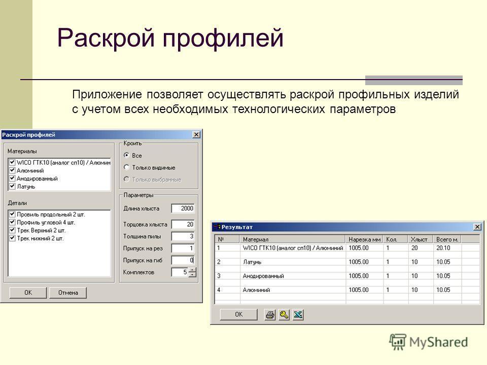 Раскрой профилей Приложение позволяет осуществлять раскрой профильных изделий с учетом всех необходимых технологических параметров