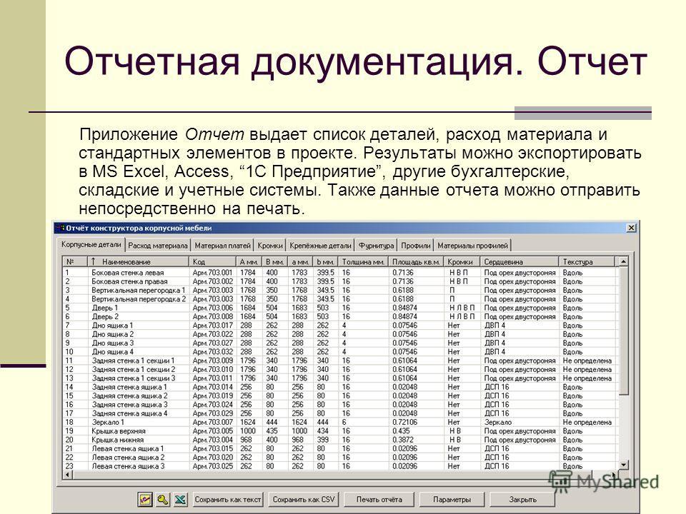 Отчетная документация. Отчет Приложение Отчет выдает список деталей, расход материала и стандартных элементов в проекте. Результаты можно экспортировать в MS Excel, Access, 1С Предприятие, другие бухгалтерские, складские и учетные системы. Также данн