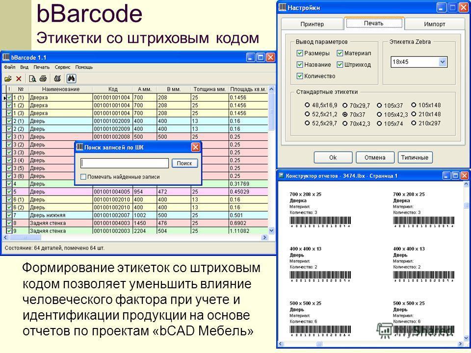 bBarcode Этикетки со штриховым кодом Формирование этикеток со штриховым кодом позволяет уменьшить влияние человеческого фактора при учете и идентификации продукции на основе отчетов по проектам «bCAD Мебель»