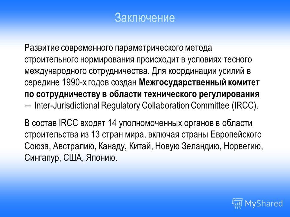 Развитие современного параметрического метода строительного нормирования происходит в условиях тесного международного сотрудничества. Для координации усилий в середине 1990-х годов создан Межгосударственный комитет по сотрудничеству в области техниче