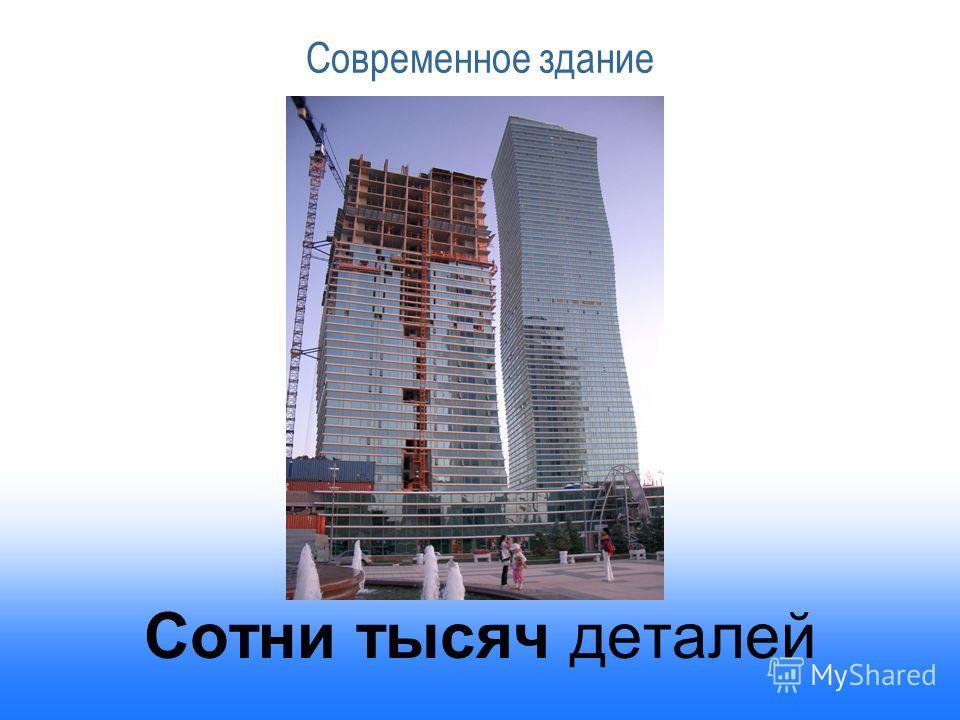 Сотни тысяч деталей Современное здание