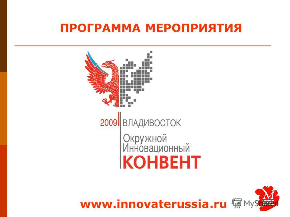 ПРОГРАММА МЕРОПРИЯТИЯ www.innovaterussia.ru
