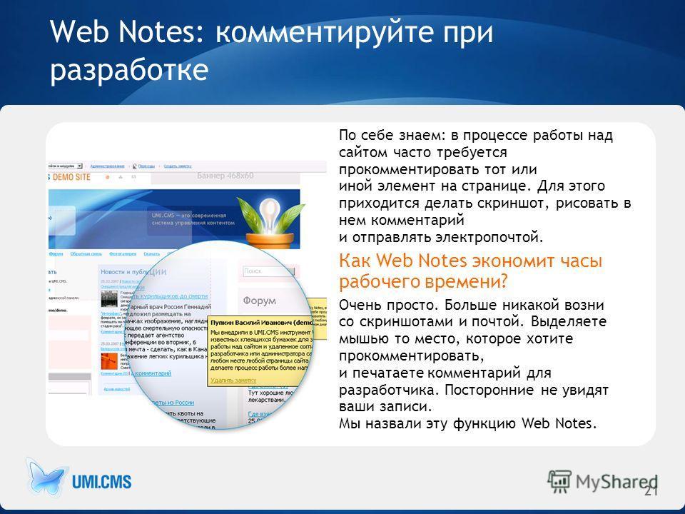 21 Web Notes: комментируйте при разработке По себе знаем: в процессе работы над сайтом часто требуется прокомментировать тот или иной элемент на странице. Для этого приходится делать скриншот, рисовать в нем комментарий и отправлять электропочтой. Ка