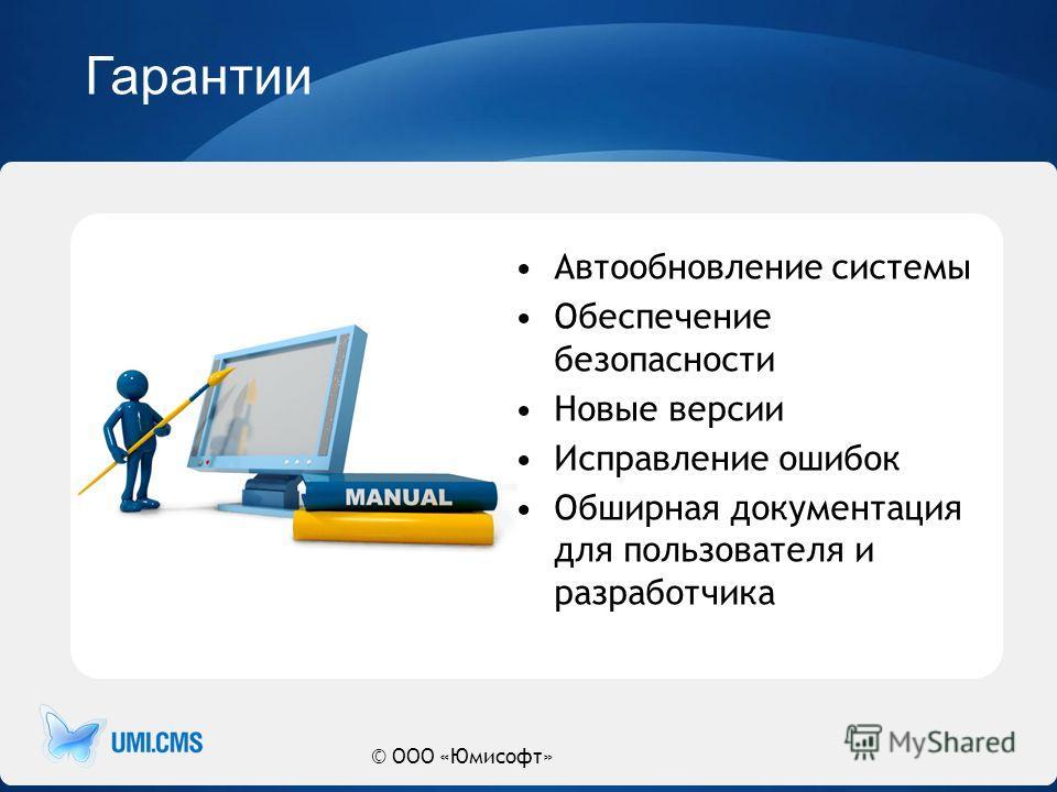 Автообновление системы Обеспечение безопасности Новые версии Исправление ошибок Обширная документация для пользователя и разработчика Гарантии