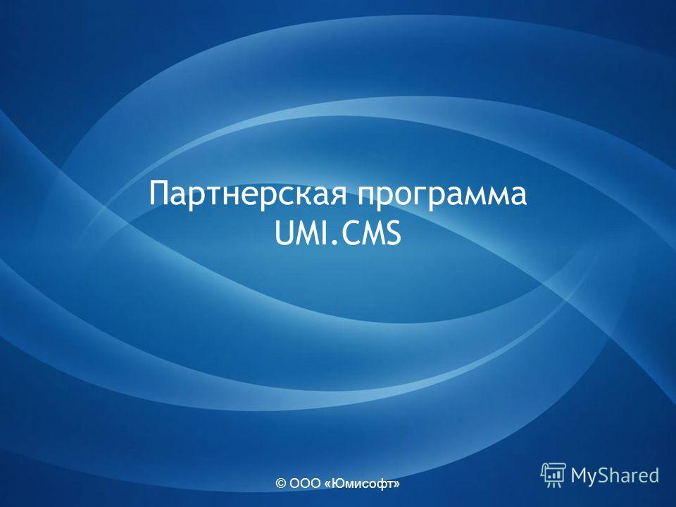 Партнерская программа UMI.CMS