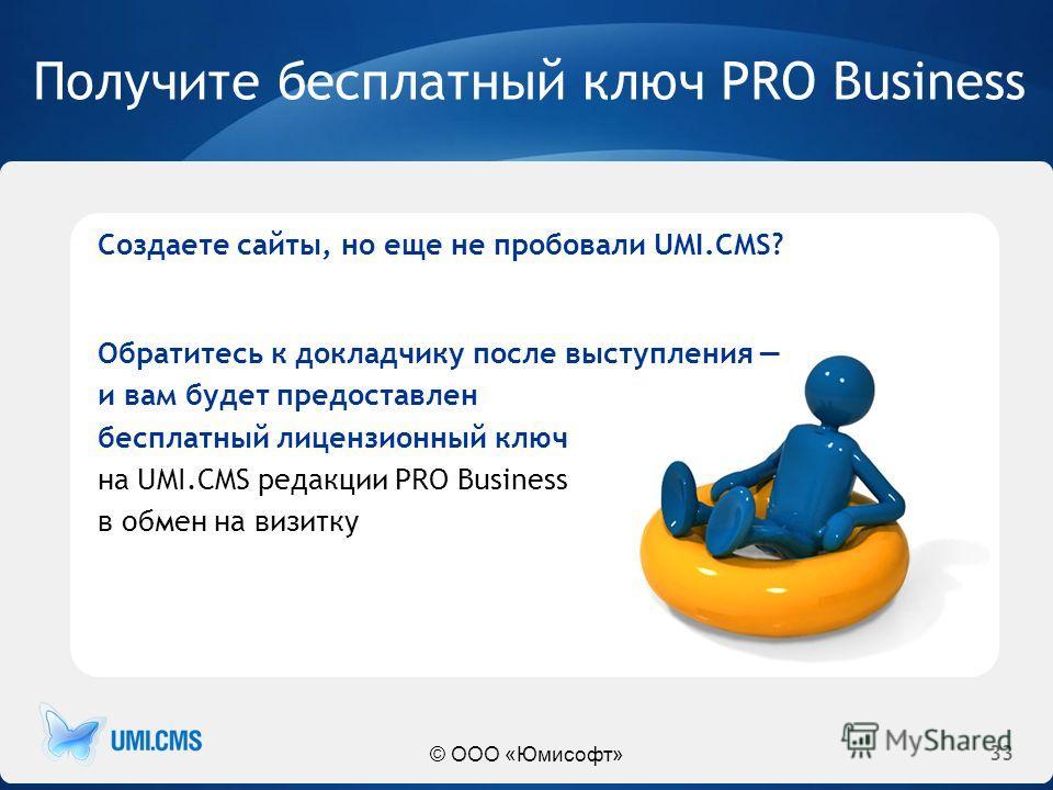 Получите бесплатный ключ PRO Business Создаете сайты, но еще не пробовали UMI.CMS? Обратитесь к докладчику после выступления и вам будет предоставлен бесплатный лицензионный ключ на UMI.CMS редакции PRO Business в обмен на визитку 33 © ООО «Юмисофт»