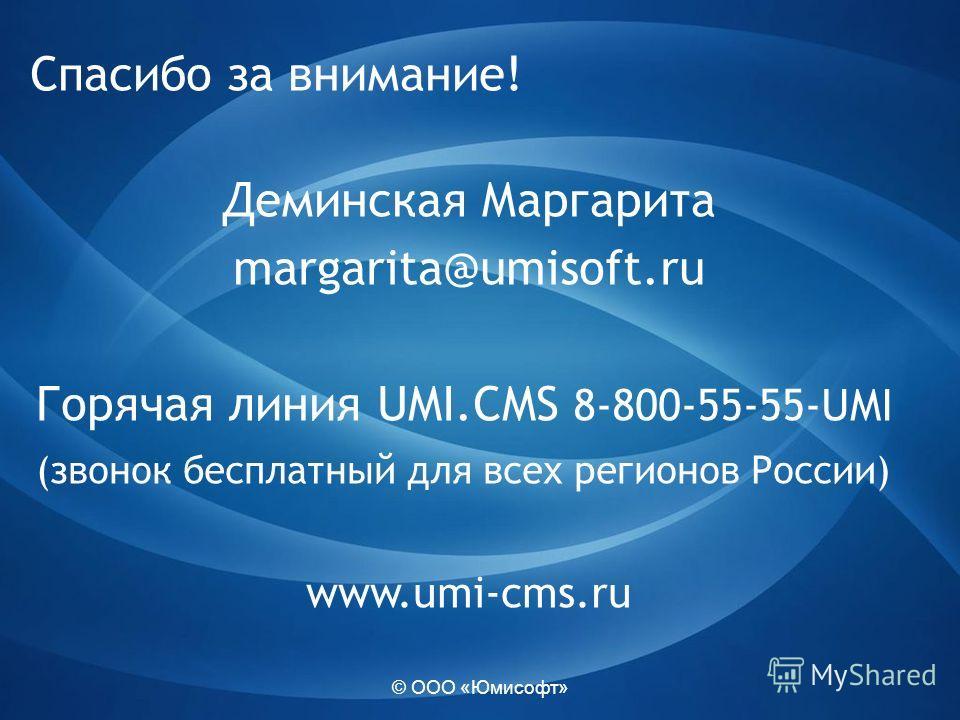Спасибо за внимание! Деминская Маргарита margarita@umisoft.ru Горячая линия UMI.CMS 8-800-55-55-UMI (звонок бесплатный для всех регионов России) www.umi-cms.ru