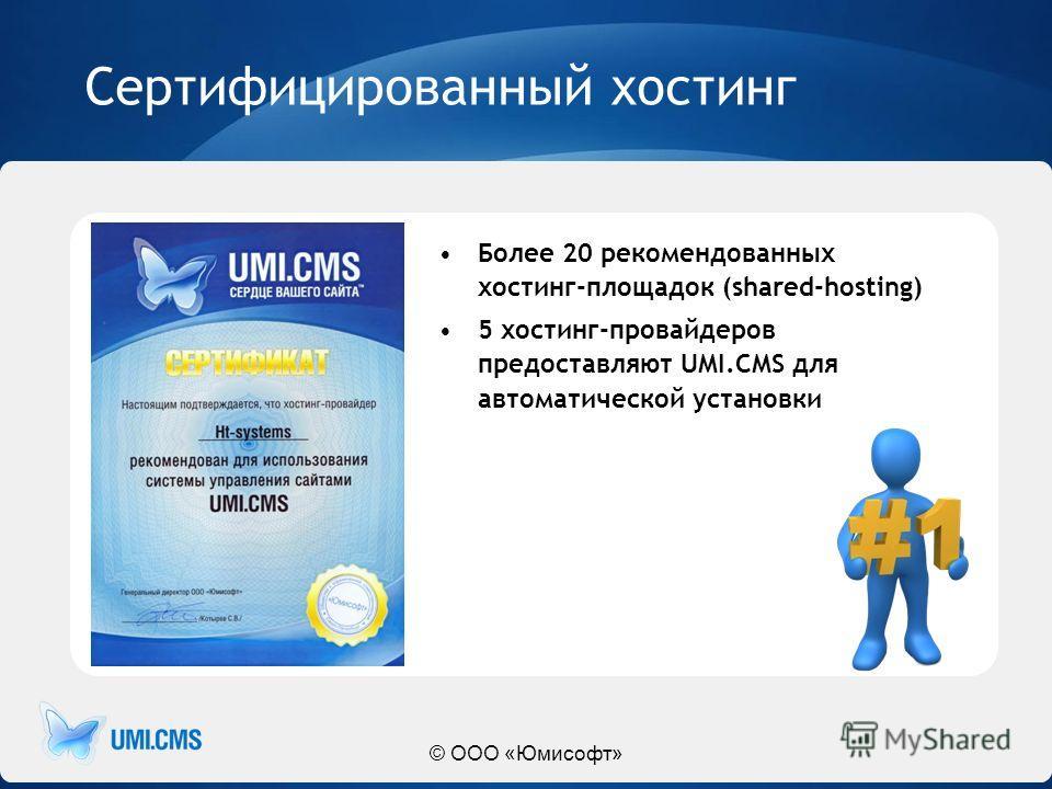 Сертифицированный хостинг Более 20 рекомендованных хостинг-площадок (shared-hosting) 5 хостинг-провайдеров предоставляют UMI.CMS для автоматической установки