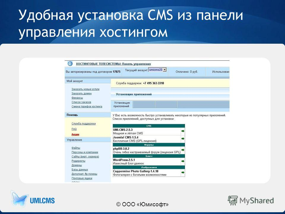 © ООО «Юмисофт» Удобная установка CMS из панели управления хостингом