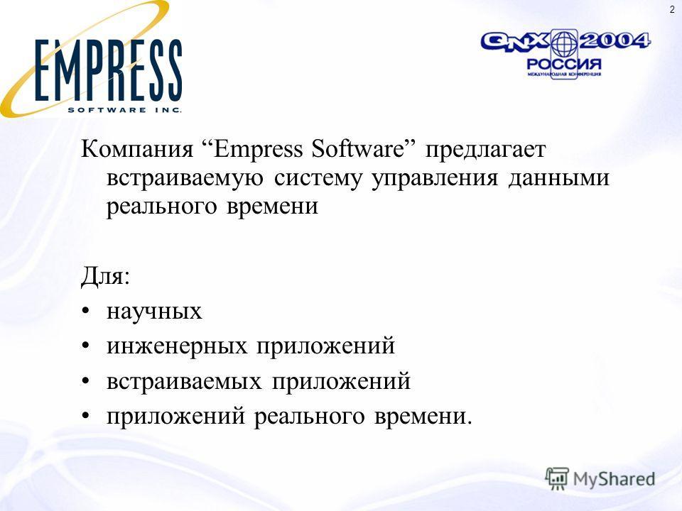 Компания Empress Software предлагает встраиваемую систему управления данными реального времени Для: научных инженерных приложений встраиваемых приложений приложений реального времени. 2