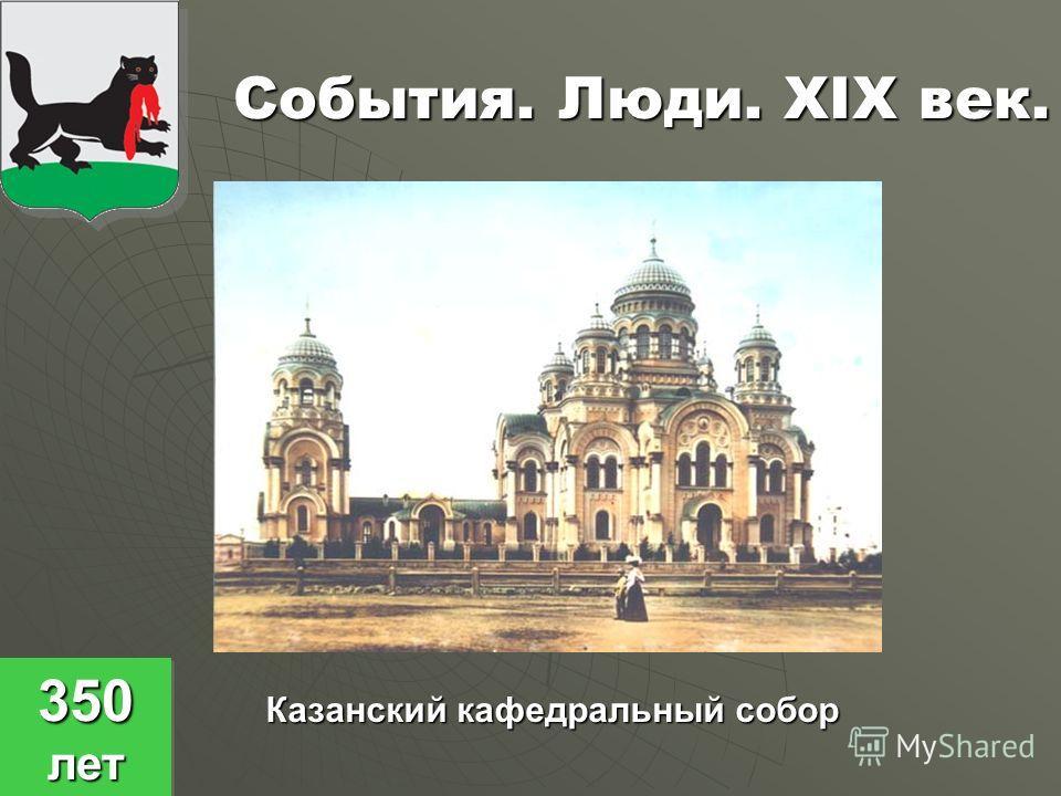 События. Люди. ХIХ век. Казанский кафедральный собор 350 лет