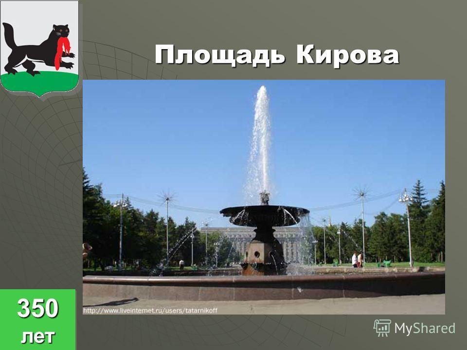 Площадь Кирова 350 лет