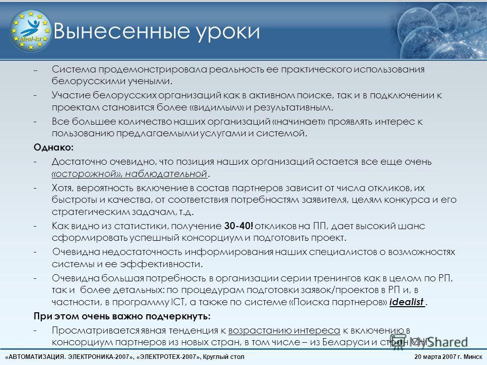 20 марта 2007 г. Минск«АВТОМАТИЗАЦИЯ. ЭЛЕКТРОНИКА-2007», «ЭЛЕКТРОТЕХ-2007», Круглый стол Вынесенные уроки -- Система продемонстрировала реальность ее практического использования белорусскими учеными. -Участие белорусских организаций как в активном по