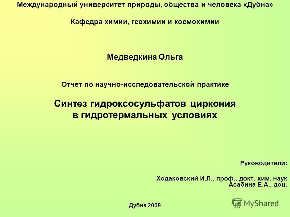 Презентация на тему Международный университет природы общества  1 Международный университет