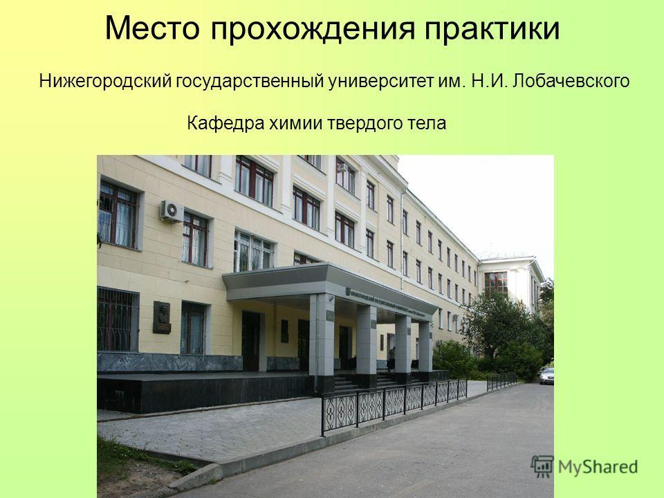 Место прохождения практики Нижегородский государственный университет им. Н.И. Лобачевского Кафедра химии твердого тела