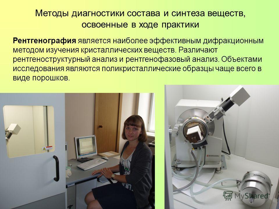 Методы диагностики состава и синтеза веществ, освоенные в ходе практики Рентгенография является наиболее эффективным дифракционным методом изучения кристаллических веществ. Различают рентгеноструктурный анализ и рентгенофазовый анализ. Объектами иссл