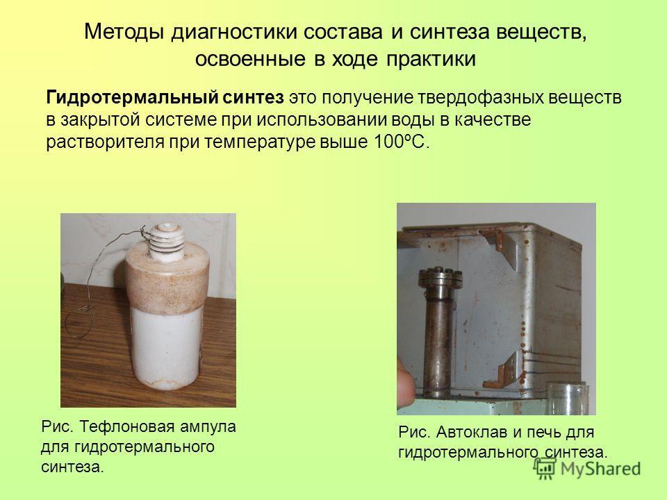 Методы диагностики состава и синтеза веществ, освоенные в ходе практики Гидротермальный синтез это получение твердофазных веществ в закрытой системе при использовании воды в качестве растворителя при температуре выше 100ºС. Рис. Тефлоновая ампула для
