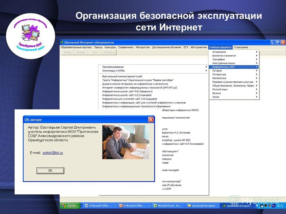 Организация безопасной эксплуатации сети Интернет