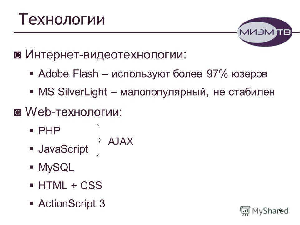 4 Технологии Интернет-видеотехнологии: Adobe Flash – используют более 97% юзеров MS SilverLight – малопопулярный, не стабилен Web-технологии: PHP JavaScript MySQL HTML + CSS ActionScript 3 AJAX