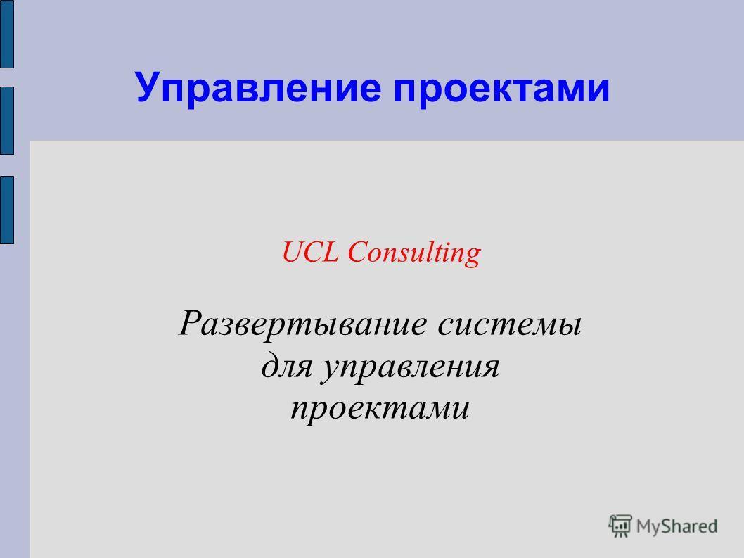 Управление проектами UCL Consulting Развертывание системы для управления проектами