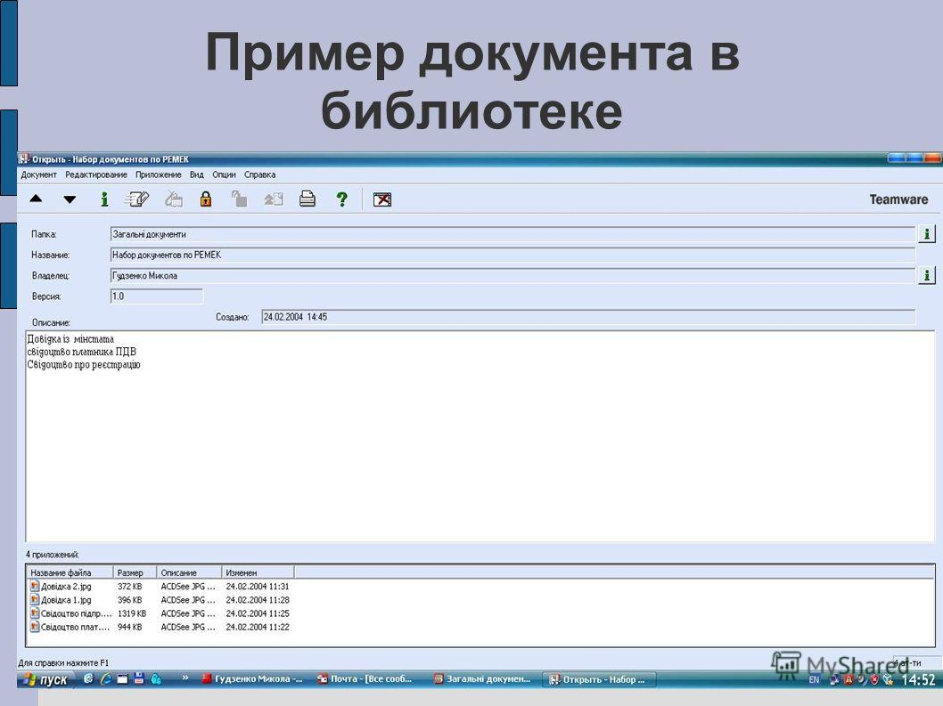 Пример документа в библиотеке