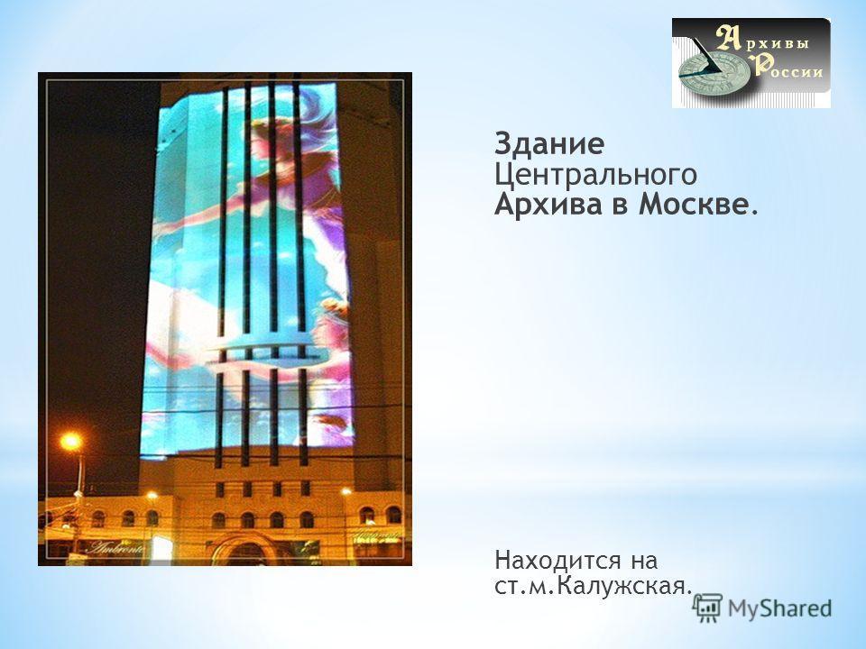 Здание Центрального Архива в Москве. Находится на ст.м.Калужская.