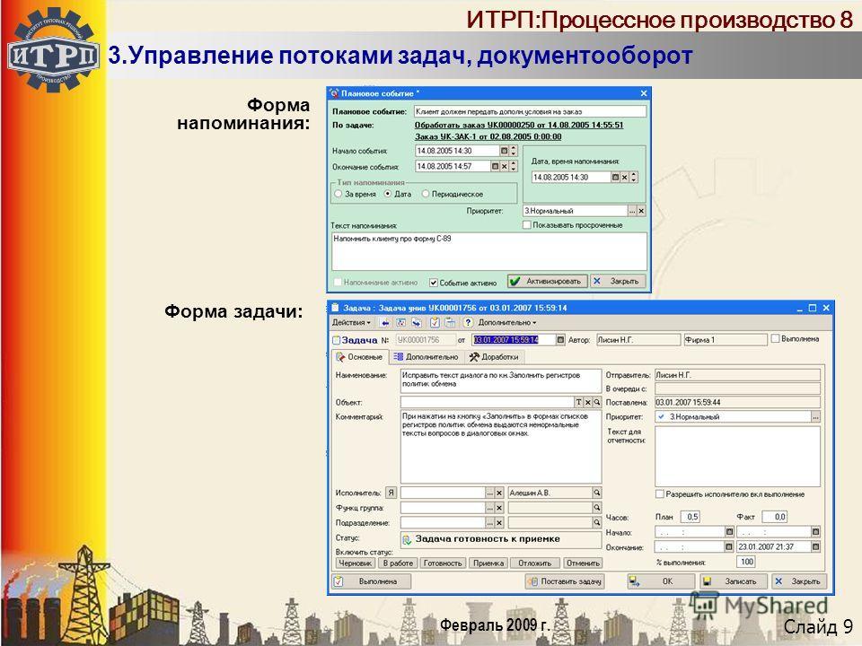 Слайд 9 Февраль 2009 г. ИТРП:Процессное производство 8 3.Управление потоками задач, документооборот Форма напоминания: Форма задачи: