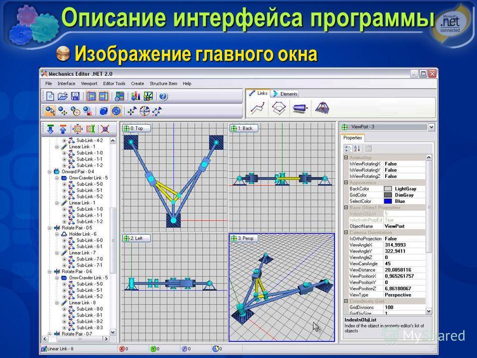 Описание интерфейса программы Изображение главного окна