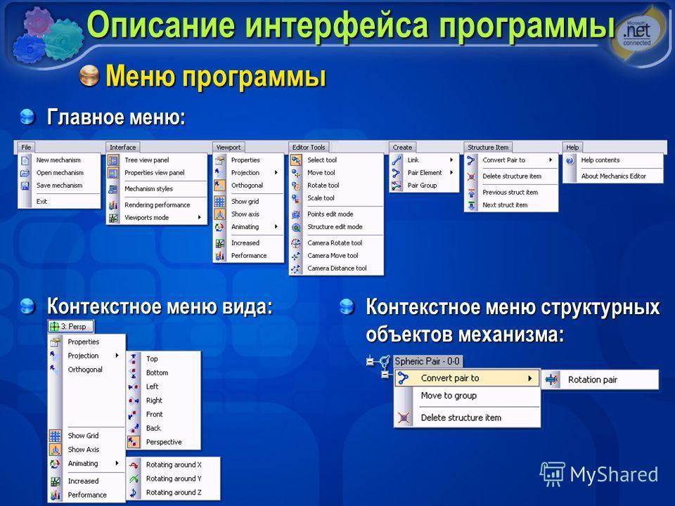 Описание интерфейса программы Меню программы Главное меню: Контекстное меню вида: Контекстное меню структурных объектов механизма: