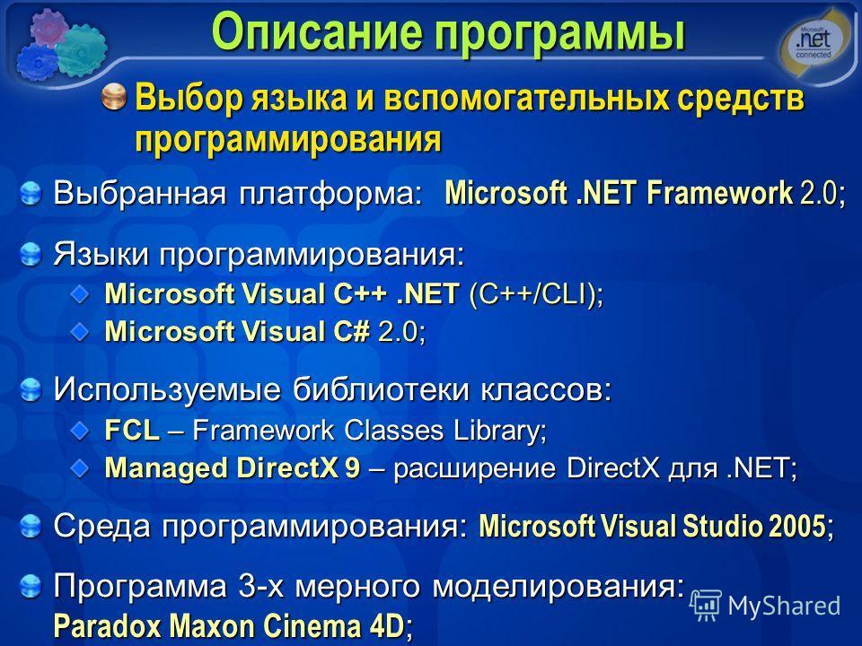 Описание программы Выбор языка и вспомогательных средств программирования Выбранная платформа: Microsoft.NET Framework 2.0 ; Языки программирования: Microsoft Visual C++.NET (C++/CLI); Microsoft Visual C# 2.0; Используемые библиотеки классов: FCL – F