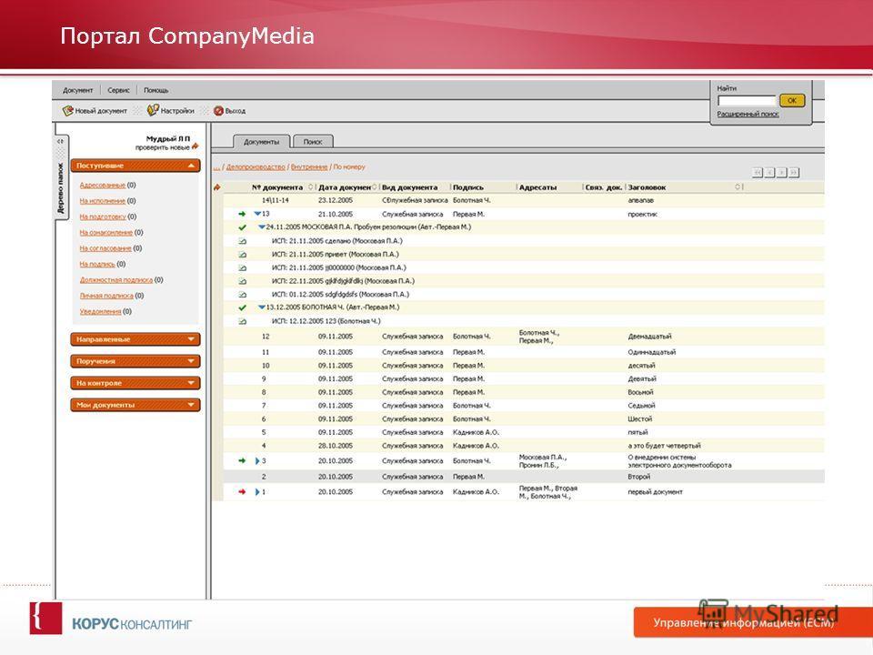 Портал CompanyMedia